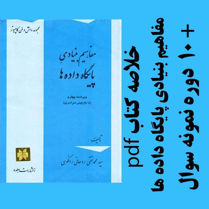 دانلودجزوه خلاصه کتاب مفاهیم بنیادی پایگاه داده ها - تالیف محمد تقی روحانی رانکوهی - مهندسی کامپیوتر - pdf به همراه 10 دوره نمونه سوال