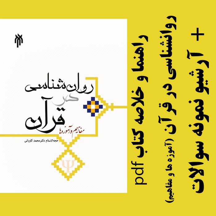 دانلود راهنما و خلاصه درس روانشناسی در قرآن (آموزه ها و مفاهیم) - بر اساس کتاب محمد کاویانی - روانشناسی پیام نور - pdf به همراه فلش کارت و مجموعه سوال