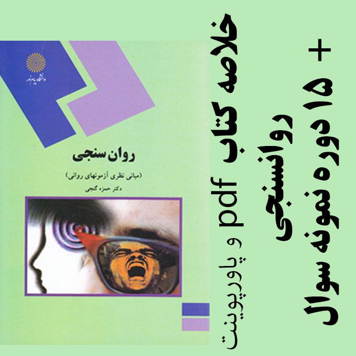 دانلود خلاصه کتاب روانسنجی - حمزه گنجی - رواشناسی پیام نور - pdf به همراه فایل پاورپوینت و 15 دوره تست