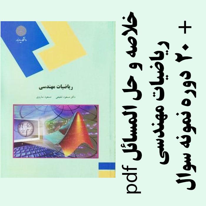 دانلود خلاصه و حل المسائل ریاضیات مهندسی - شفیعی، ساروی - مهندسی کامپیوتر پیام نور pdf به همراه 20 دوره تست با جواب