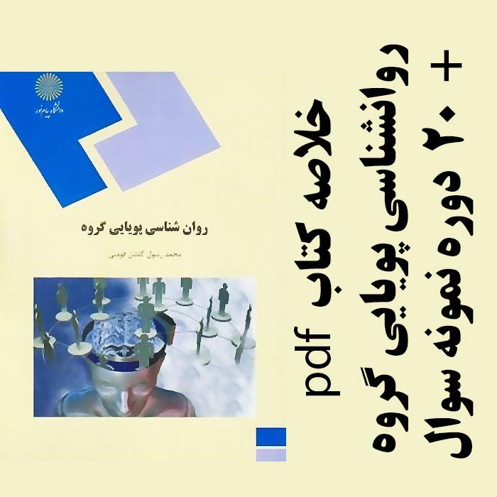 دانلود خلاصه کتاب روانشناسی پویایی گروه - دکتر محمد رسول گلشن فومن - روانشناسی پیام نور- pdf به همراه 20 دوره نمونه سوال