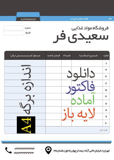 دانلود فاکتور آماده لایه باز جدیدترین نمونه فارسی با کیفیت بالا و حرفه ای و طرح ساده