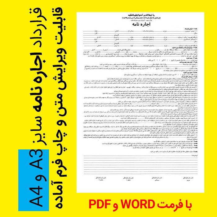 قرارداد اجاره نامه سایز A3 و A4  با فرمت WORD و PDF (قابل ویرایش و چاپ)