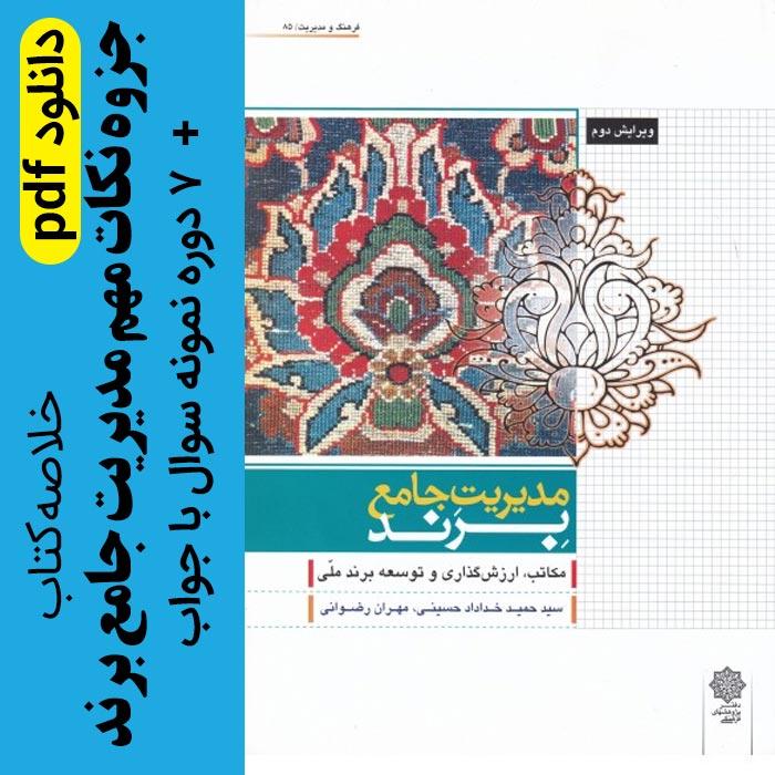 دانلود جزوه مهمترین نکات کتاب مدیریت جامع برند - pdf - به همراه 7 دوره سوال امتحانی با جواب