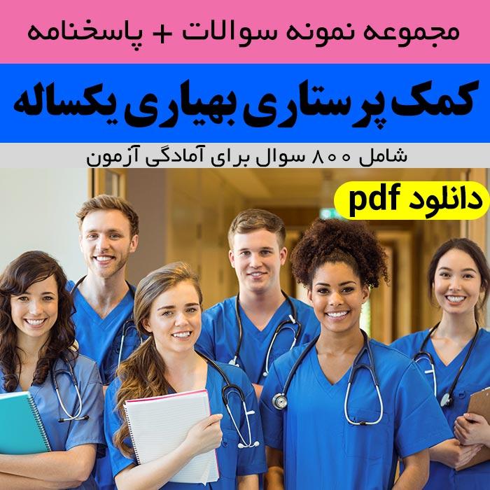 دانلود نمونه سوالات کمک پرستاری    بهیاری یکساله - pdf با جواب - شامل 800 سوال