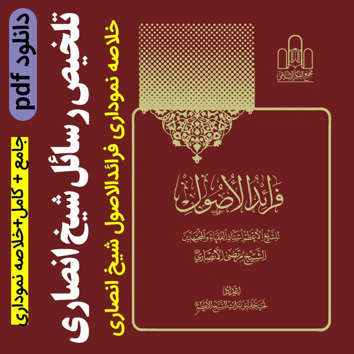دانلود تلخیص رسائل شیخ انصاری - خلاصه نموداری فرائدالاصول - pdf