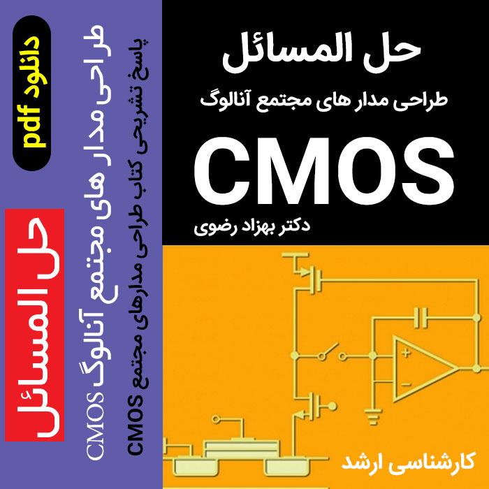 دانلود حل المسائل طراحی مدار های مجتمع آنالوگ CMOS  - دکتر بهزاد رضوی [پاسخ تشریحی مسائل و تمرین ها] pdf