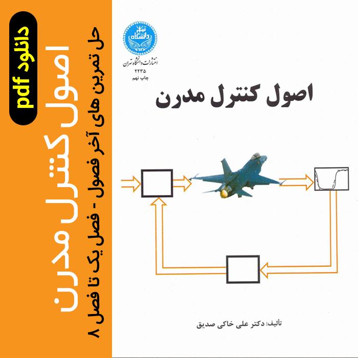 دانلود حل تمرین های آخر فصول 1 تا 8 کتاب کنترل مدرن -  خاکی صدیق - pdf