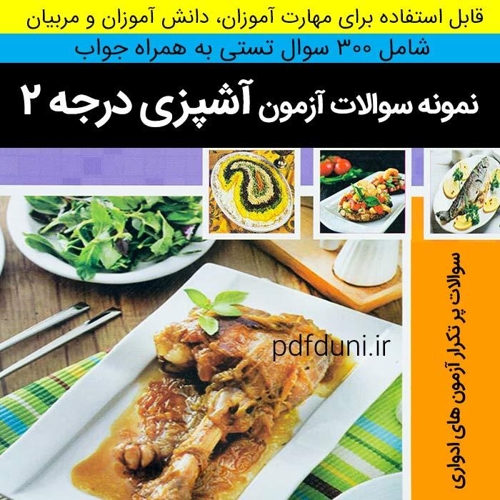 دانلود نمونه سوالات آزمون آشپزی درجه 2 فنی و حرفه ای - pdf -  شامل 300 سوال با جواب صحیح
