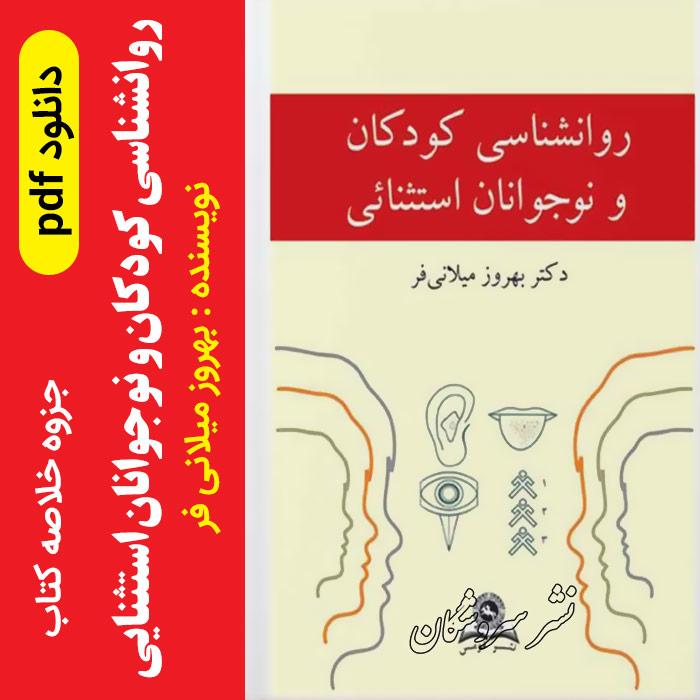 دانلود خلاصه کتاب روانشناسی کودکان استثنایی [ بهروز میلانی فر ] -- pdf