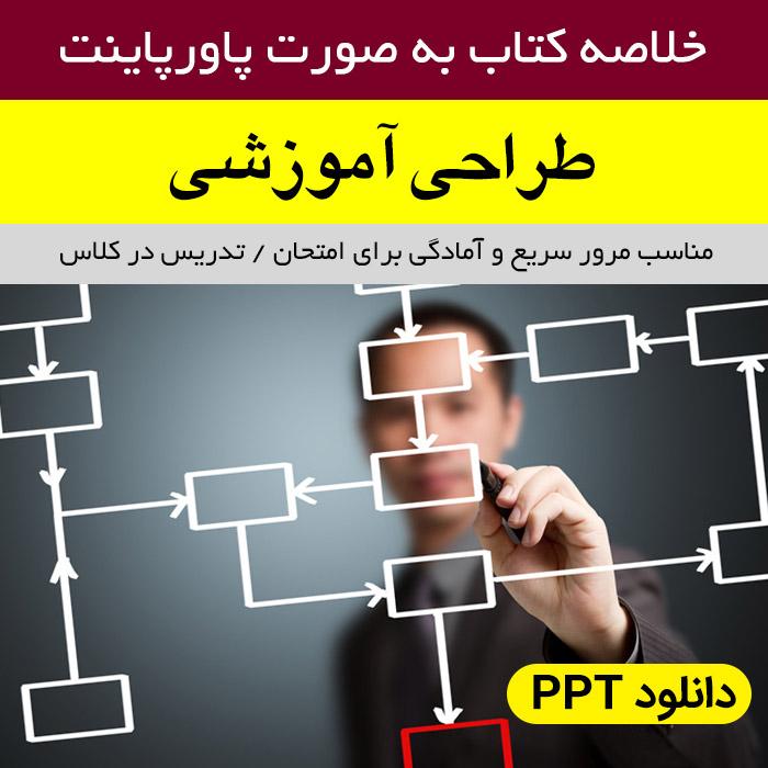 دانلود خلاصه کتاب طراحی آموزشی - PPT - به صورت پاورپوینت