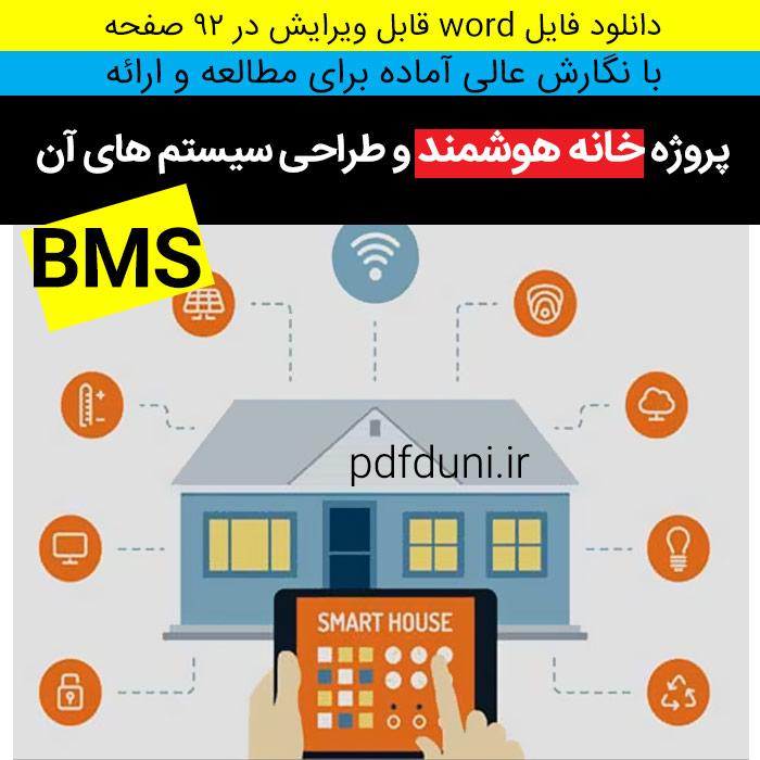 دانلود فایل ورد  Word   پروژه : خانه هوشمند و طراحی سیستم های آن -   BMS - با کیفیت و قابل ویرایش