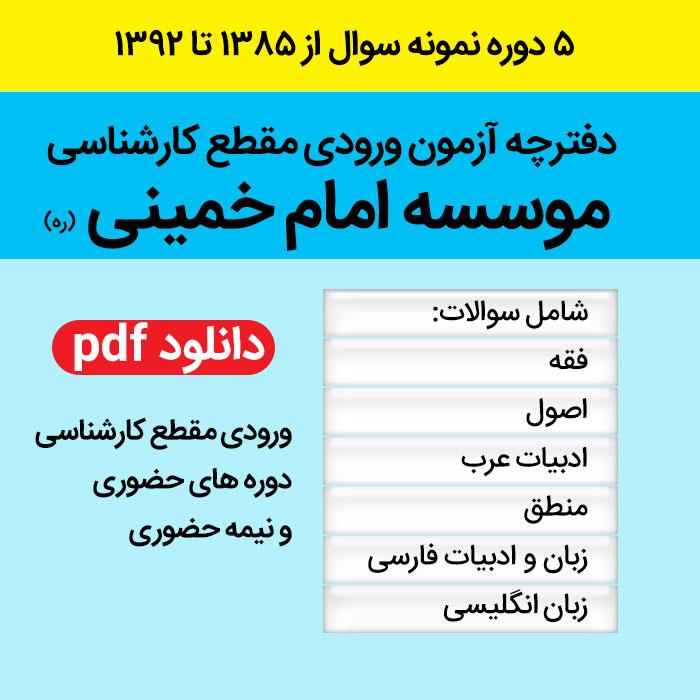 دانلود سوالات آزمون ورودی موسسه امام خمینی (ره) pdf - شامل دفترچه سوالات 5 دوره