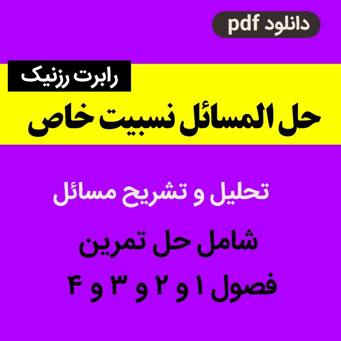 دانلود حل المسائل [نسبیت خاص]  رزنیک - - pdf - فصل یک و دو و سه و چهار