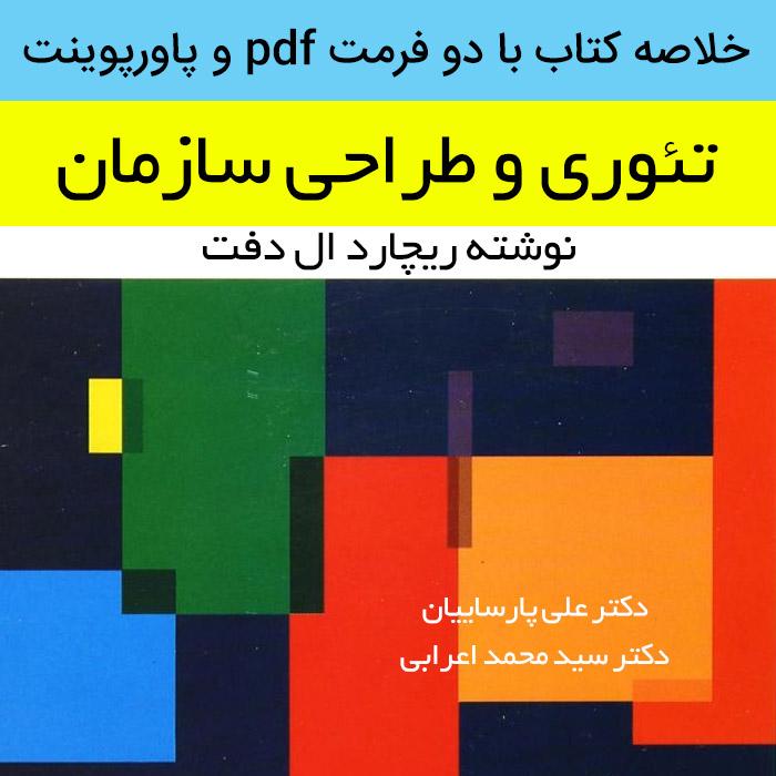 دانلود خلاصه کتاب [مبانی تئوری و طراحی سازمان] |  ریچارد ال دفت بصورت pdf و ppt  (پی دی اف و پاورپوینت)