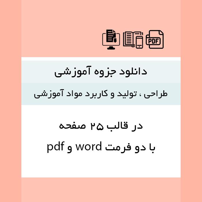 دانلود جزوه خلاصه [طراحی ، تولید و کاربرد مواد آموزشی] با دو فرمت word و pdf