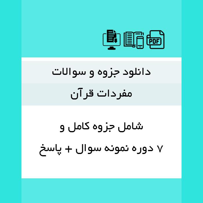 دانلود جزوه کامل |مفردات قرآن| + 7 دوره نمونه سوال(با پاسخنامه) - pdf - پیام نور