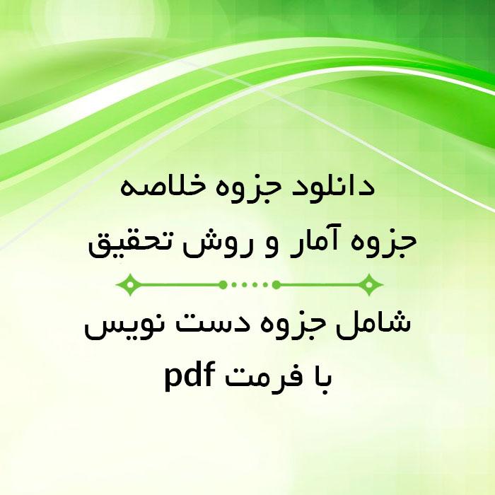 دانلود جزوه خلاصه  [آمار و روش تحقیق] (روانشناسی)  دکتر حبیبی | دستنویس با کیفیت عالی pdf