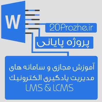 آموزش مجازی و سامانه های مدیریت یادگیری الکترونیک  LMS & LCMS