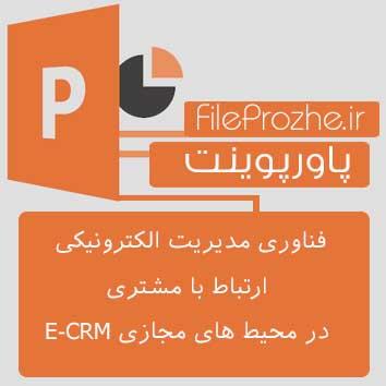 دانلود پاورپوینت فناوری مدیریت الکترونیکی ارتباط با مشتری در محیط های مجازی E-CRM