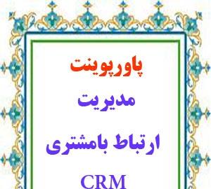 مدیریت ارتباط با مشتری (crm) - پاورپوینت
