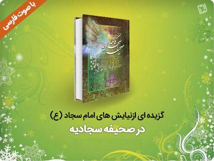 دانلود گزیده ای ازنیایش های امام سجاد (ع) در صحیفه سجادیه با صوت فارسی
