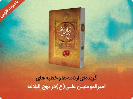 دانلود گزیده ای از نامه ها و خطبه های امیرالمومنین علی(ع) در نهج البلاغه با صوت فارسی