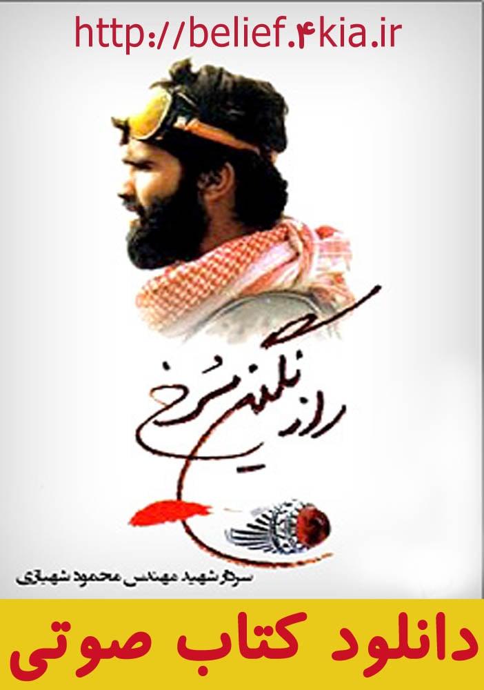 راز نگین سرخ زندگی نامه سردار شهید