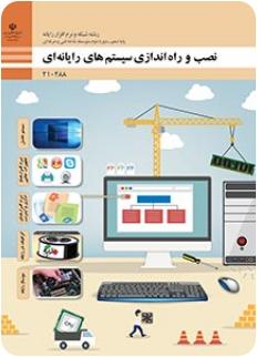 کتاب نصب و راه اندازی سیستم های کامپیوتری