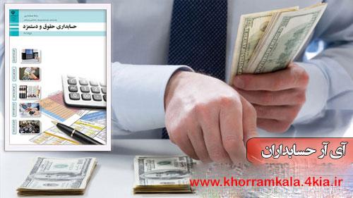 دانلود کتاب آموزش حسابداری حقوق و دستمزد