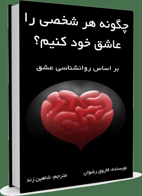 کتاب چگونه هر شخصی را عاشق خود کنیم ( فاروق رضوان )100 درصد تضمینی