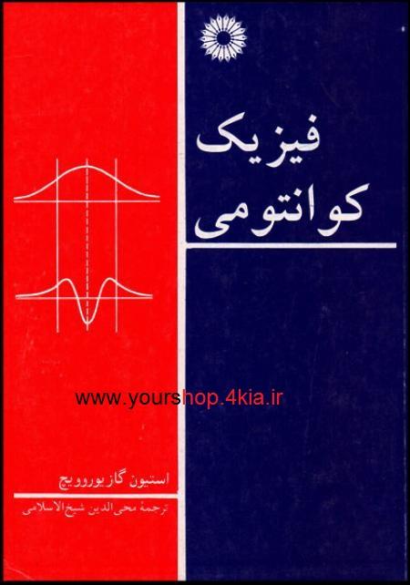 دانلود کتاب فیزیک کوانتوم گازیوروویچ به زبان فارسی pdf
