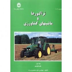 دانلود جزوه کامل ماشین آلات کشاورزی (پاور پوینت)