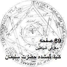 کلید گمشده حضرت سلیمان