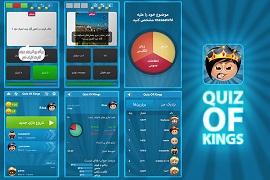 سکه رایگان بازی کوییز آف کینگز Quiz Of Kings