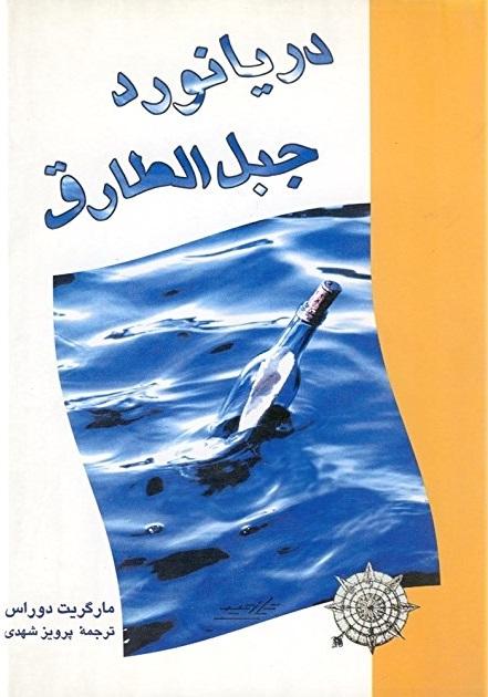 کتاب دریانورد جبل الطارق