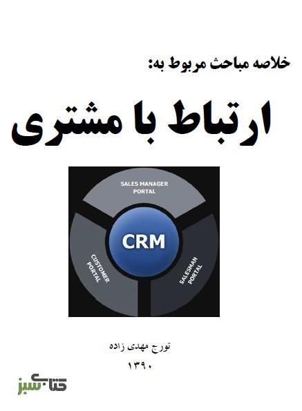 کتاب ارتباط با مشتری