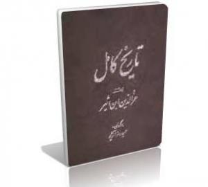 مجموعه 13 جلدی تاریخ کامل