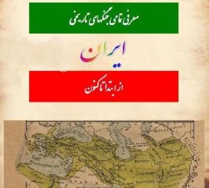 خلاصه جنگهای ایران