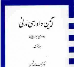 جزوه نموداری ایین دادرسی مدنی دکتر شمس