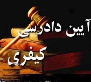 جزوه آیین دادرسی کیفری2