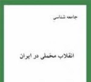 جامعه شناسی انقلاب مخملی در ایران