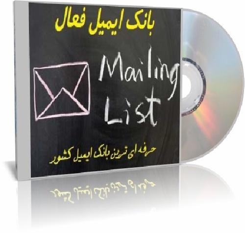 بانک ایمیل فعال ایرانی رايگان1000000