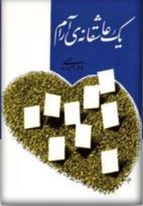 دانلود رایگان کتاب عاشقانه های آرام + هدیه