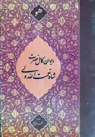 دیوان رباعیات و پیشگویی های شاه نعمت الله ولی