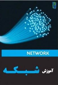 آموزش شبکه های کامپیوتری Network +