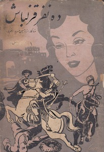 ده نفر قزلباش ( جلد اول ) اثر حسین مسرور