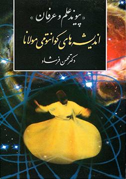 اندیشه های کوانتومی مولانا از محسن فرشاد