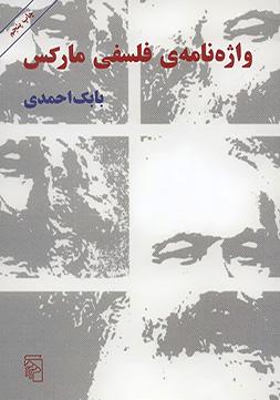 واژه نامه فلسفی مارکس از بابک احمدی