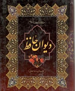 دیتابیس تمام غزلیات حافظ(دیوان حافظ)